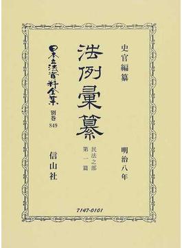 日本立法資料全集 別巻849 法例彙纂 民法之部第1篇