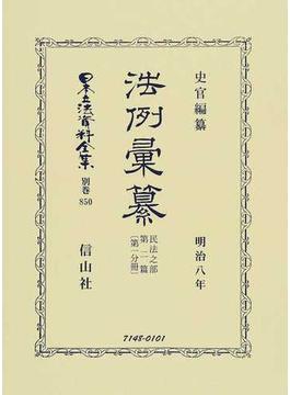 日本立法資料全集 別巻850 法例彙纂 民法之部第2篇第1分冊