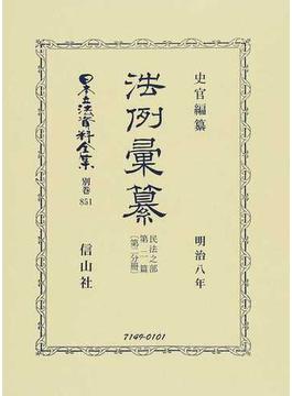 日本立法資料全集 別巻851 法例彙纂 民法之部第2篇第2分冊