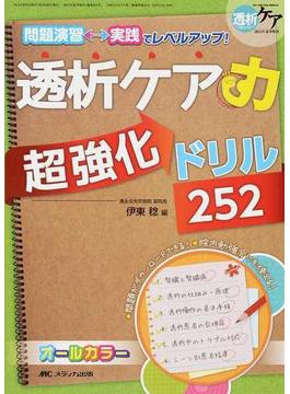 透析ケア力超強化ドリル252 問題演習・実践でレベルアップ!