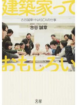 建築家っておもしろい 古谷誠章+NASCAの仕事