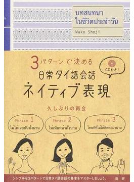 3パターンで決める日常タイ語会話ネイティブ表現