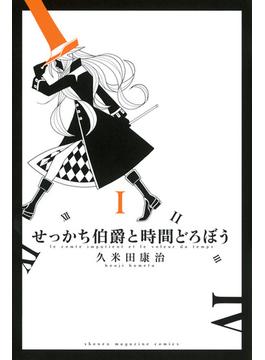 せっかち伯爵と時間どろぼう(週刊少年マガジンKC) 6巻セット(少年マガジンKC)