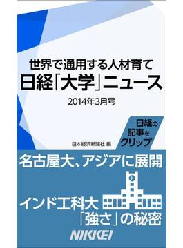日経「大学」ニュース 2014年3月号 世界で通用する人材育て(日経e新書)