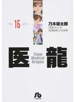 医龍 16(小学館文庫)