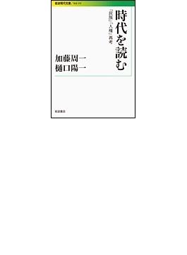 時代を読む 「民族」「人権」再考(岩波現代文庫)
