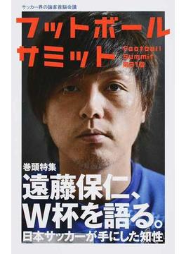 フットボールサミット サッカー界の論客首脳会議 第21回 遠藤保仁、W杯を語る。日本サッカーが手にした知性
