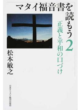 マタイ福音書を読もう 2 正義と平和の口づけ