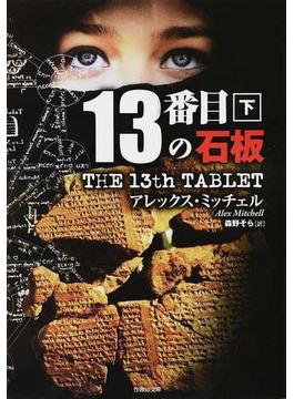 13番目の石板 下(竹書房文庫)
