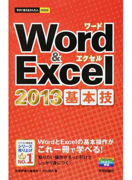 Word & Excel 2013基本技