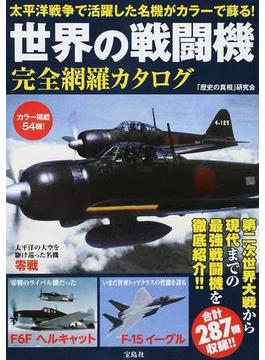 世界の戦闘機完全網羅カタログ カラー掲載54機! 太平洋戦争で活躍した名機がカラーで蘇る!