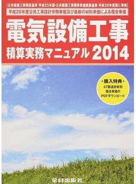 電気設備工事積算実務マニュアル 2014