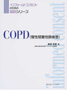 COPD〈慢性閉塞性肺疾患〉