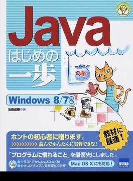 Javaはじめの一歩 第3版