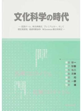 文化科学の時代 言語ゲーム,新古典複合,プレミアムカー,そして固定資産税,価値判断論争,Wilcoxon順位和検定