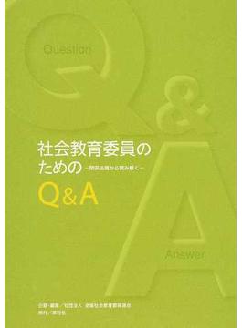 社会教育委員のためのQ&A 関係法規から読み解く 第2版