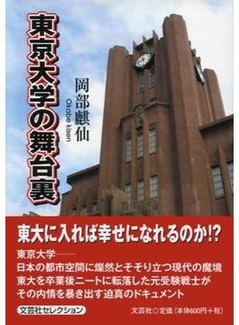 東京大学の舞台裏