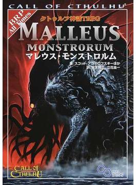 クトゥルフ神話TRPGマレウス・モンストロルム CALL OF CTHULHU(ログインテーブルトークRPGシリーズ)