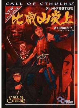 クトゥルフ神話TRPG比叡山炎上 Call of Cthulhu(ログインテーブルトークRPGシリーズ)