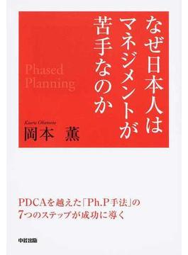 なぜ日本人はマネジメントが苦手なのか 「PDCA」ではダメ、「Ph.P手法」で考えよう