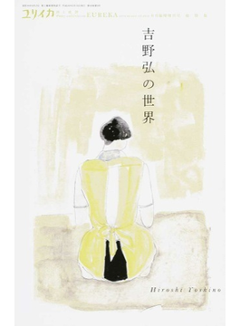 ユリイカ 詩と批評 第46巻第6号6月臨時増刊号 総特集吉野弘の世界