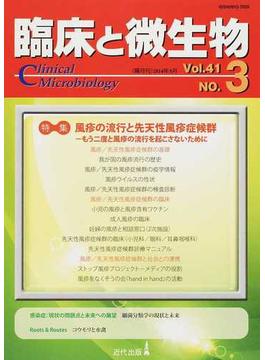 臨床と微生物 Vol.41No.3(2014年5月) 特集・風疹の流行と先天性風疹症候群