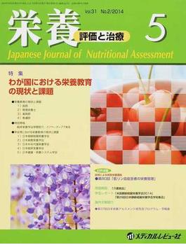 栄養 評価と治療 Vol.31No.2(2014.5) 特集わが国における栄養教育の現状と課題