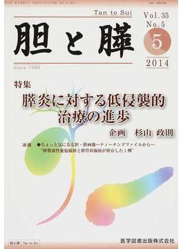 胆と膵 Vol.35No.5(2014−5) 膵炎に対する低侵襲的治療の進歩