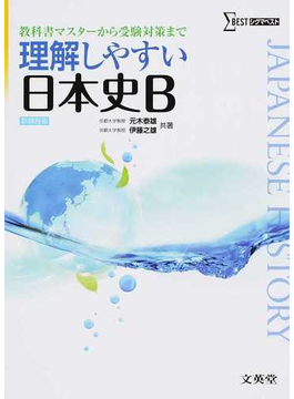 理解しやすい日本史B 新課程版
