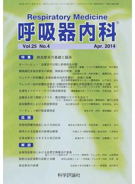 呼吸器内科 Vol.25No.4(2014Apr.) 特集肺血管炎の基礎と臨床