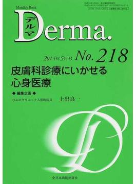 デルマ No.218(2014年5月号) 皮膚科診療にいかせる心身医療
