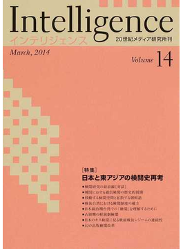 インテリジェンス 第14号 〈特集〉日本と東アジアの検閲史再考