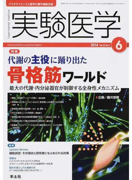 実験医学 バイオサイエンスと医学の最先端総合誌 Vol.32No.9(2014−6) 〈特集〉代謝の主役に踊り出た骨格筋ワールド