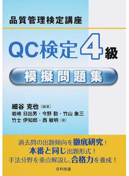 QC検定4級模擬問題集