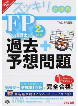 スッキリとける過去+予想問題FP技能士2級・AFP 2014−2015年版