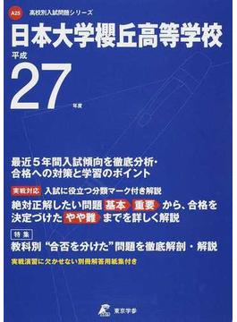 日本大学櫻丘高等学校 27年度用