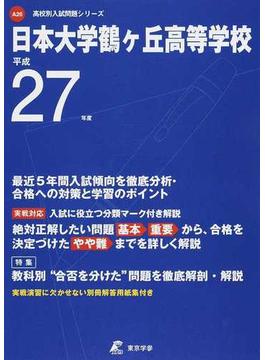 日本大学鶴ケ丘高等学校 27年度用