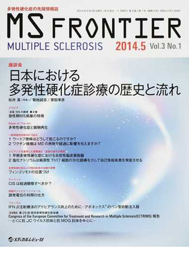 MS FRONTIER 多発性硬化症の先端情報誌 Vol.3No.1(2014.5) 座談会日本における多発性硬化症診療の歴史と流れ