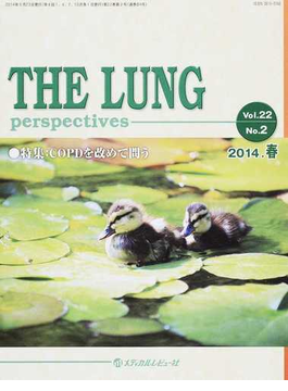 THE LUNG perspectives Vol.22No.2(2014.春) COPDを改めて問う