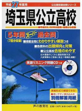 埼玉県公立高校 5年間スーパー過去問 平成27年度用
