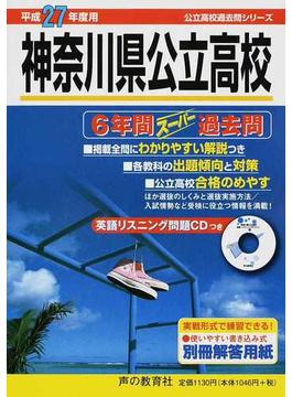 神奈川県公立高校 6年間スーパー過去問 平成27年度用