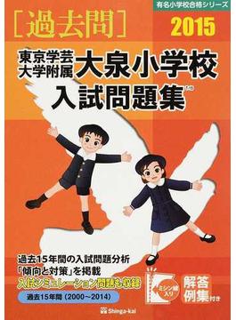 東京学芸大学附属大泉小学校入試問題集 過去15年間 2015