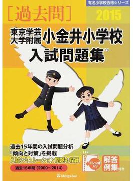 東京学芸大学附属小金井小学校入試問題集 過去15年間 2015