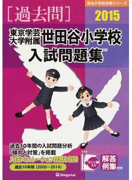 東京学芸大学附属世田谷小学校入試問題集 過去10年間 2015
