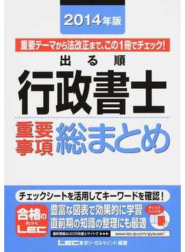 出る順行政書士重要事項総まとめ 2014年版