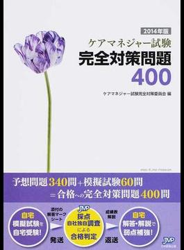 ケアマネジャー試験完全対策問題400 2014年版