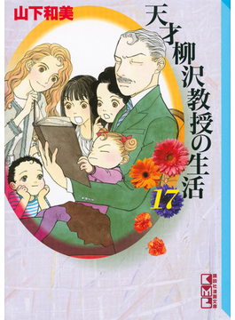 天才柳沢教授の生活 17(講談社漫画文庫)