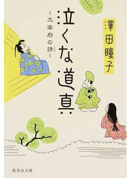 泣くな道真 大宰府の詩(集英社文庫)