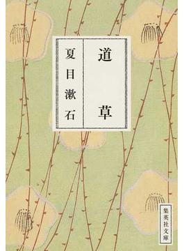 道草(集英社文庫)