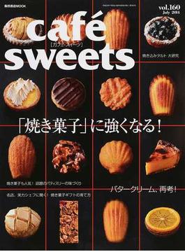 カフェ−スイーツ vol.160 「焼き菓子」に強くなる!(柴田書店MOOK)